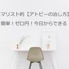 【アトピーの意外な治し方】 簡単!ゼロ円!すぐできる!!