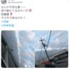 【地震雲】10月13日~14日にかけて日本各地で『地震雲』の投稿が相次ぐ!本日14日は『ハンターズムーン』が見られる日!満月と地震の関係は専門家からも指摘されており、『南海トラフ地震』などの巨大地震のトリガーに!?台風通過後は地震が起きやすいと言う説も!