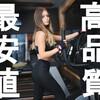 東京都内の20代~40代の女性におすすめ!安くて通いやすいパーソナルジムを紹介!【ELEMENT】