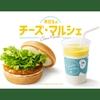 3月19日発売!モスバーガー「倍クリームチーズテリヤキ」を食べた感想。