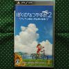 虫・王冠・本コンプならず。PSP『ぼくのなつやすみポータブル2 ナゾナゾ姉妹と沈没船の秘密!』を1周プレイした感想を書きました