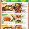 【選べる9種類!サイゼリヤ平日500円ランチのスタメンがコスパ最強過ぎた】