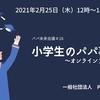 2021/2/25「小学生のパパ事情 ~オンラインランチ編~」パパ未来会議#16