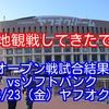 【オープン戦試合結果】vsソフトバンク、観戦してきた!2018/3/23(金)ヤフオクドーム