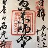 【御朱印】西光寺(寅薬師)に行ってきました|京都府中京区の御朱印