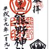 熊野神社の御朱印(東京・葛飾区)〜コロナ、ペンタゴン、ポニーの憂鬱