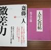 本2冊無料でプレゼント!(3349冊目)