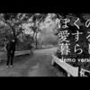 「ぼくの愛する暮らし」公開(2018年1月1日)