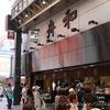 焼き芋ようかんをお抹茶とともに!最中(つぶあん)付@甘味喫茶 舟和 みつ豆ホール 3回目