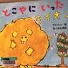 大人にもウケた絵本『とこやにいったライオン』