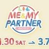 みんなのパートナー【ME & MY PARTNERキャンペーン】