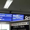 ◎機内食 JAL NRTCGK 成田ジャカルタ Y昼食 MAR16