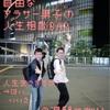 【ごあんない】JAPANくんがバーの1日店長をやります!!【大阪・週間マガリ】