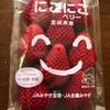 【にこにこベリー(宮城県いちごの新しい品種)はどんないちご?おいしい選び方は?】