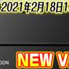 【VAIO】なんかスゴイVAIOがやって来るようだ!~2021年2月18日13時発表