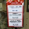 マンション購入の話: Episode 6 〜購入登録会〜
