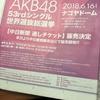AKB総選挙、今年は世界選抜だぞ!ナゴヤでやるぞ!