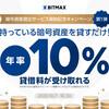 BITMAXの利率10%暗号資産貸し出しの攻略