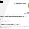 Ruby技術者認定試験(silver) 合格体験記
