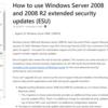 Office365 ProPlus をWindows Server 2008 R2でRDS利用しているケースは要注意です
