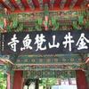 プサン旅行2日目ー梵魚寺(ポモサ) とロッテ百貨店の屋上