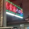 台湾弾丸旅行3~台北士林(シーリン)夜市編 グルメと買い物はやはりココです。