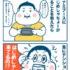 4コマ漫画「はじめしゃちょーと少年」