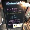 村上奈津実のなっチャンネル -「イベントもなるよ!!!うになる#1」