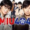 これまた、「今更」ですが…:ドラマ評「MIU404」