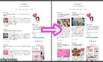 ブログのPC版デザインをカード型レイアウトにイメチェンしたよ♥