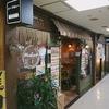 【移転】スープカレーMAHANA(マハナ)/ 札幌市中央区北4条西4丁目 札幌国際ビル B1F