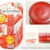 【ポピーオレンジ】リップフォンデュの新色をコーラルピンクと比較!【口コミ】