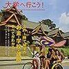 東京医科大学の女子差別の問題で娘の英語学習の目的が変わってきた