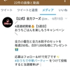 Twitter懸賞 当選報告 6月③ 食品