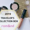 【rom&nd ロムアンド】2019 ホリデーコレクション!きらきら輝く星くずのようなアイテム TRAVELER'S COLLECTION BOX