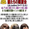 「4/14 譲渡会のお知らせ」のお知らせ