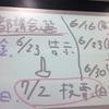 「東京都議会議員選挙」