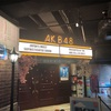 AKB48劇場 5月12日(水)・13日(木)・14日(金)スケジュール