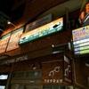 第47怪:『ジャイヒンド』本場インド5つ星ホテルの上品で奥深い絶品カレーを笹塚で!