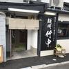 ラーメン ブログ その5 「松本市 麺州竹中」