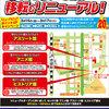 【恒例行事】K-BOOKS、4店舗移転&リニューアルでガラガラポン!