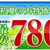 780円のスマホも!楽天モバイルで初夏の大特価キャンペーン開催中!