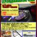 6/14(木)島村楽器津田沼店 × Mediterraneo合同クラブイベント『Beginners!!』開催!!
