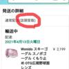 Amazon 「店頭受取」配送の仕事経験談。