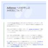 Google AdSenseに合格しました。