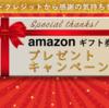 【クラウドクレジット】Amazonギフト券プレゼントキャンペーン実施中!&2016年のあゆみを確認