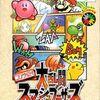 任天堂発売の激レアニンテンドー64  プレミアソフトランキング