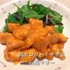 低カロリー!ササミで鶏マヨ〜🎵 〜ササミの美容健康効果の紹介