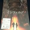 『インフェルノ』と『シン・ゴジラ(日本語字幕版)』をハシゴ鑑賞してきた
