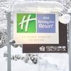 ana Holiday Inn Redort shinano-omachi kuroyon